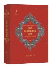 汉语阿塞拜疆语词典