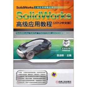 SolidWorks高级应用教程(2012中文版)