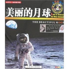 小学生知识图书馆·去月球旅行:美丽的月球