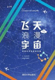 飞天与浪漫宇宙:首都科学讲堂报告集