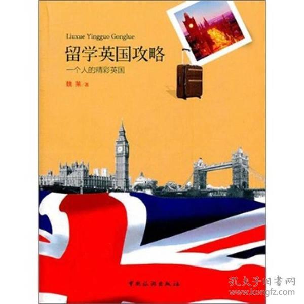 留学英国攻略:一个人的精彩英国