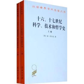 十六、十七世纪科学、技术和哲学史(上下册)