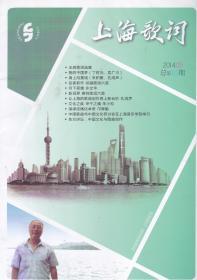 上海歌词[2014年第5期,总第113期]