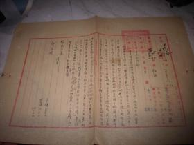 11】1950年-黄委会王化云等至中*水利部部长【傅作义】毛笔公文底稿.8开一张
