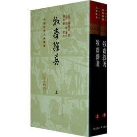 牧斋杂著(全二册)(中国古典文学丛书)(竖排繁体)