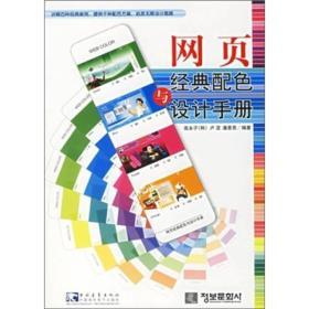 数字设计专业教材 网页经典配色与设计手册