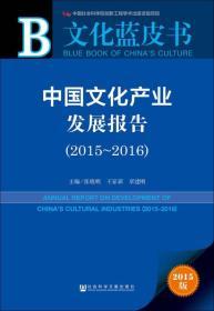 中国文化产业发展报告(2015~2016)