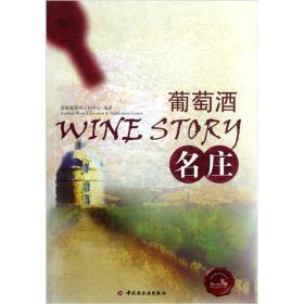富隆葡萄酒丛书:葡萄酒名庄