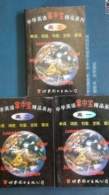 中学英语掌中宝精品系列(高一.二.三)