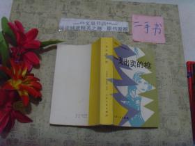 一支卖出的枪外国现代惊险小说选集之三》书口有字迹