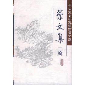崇文集二编-中央文史研究馆馆员文选