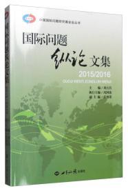 国际问题纵论文集 2015/2016
