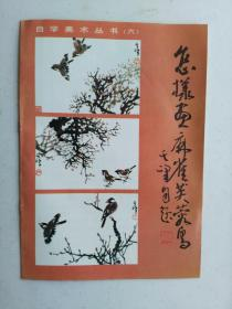 怎样画麻雀、芙蓉鸟