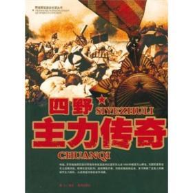 野战军征战全纪录丛书;四野主力传奇