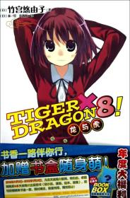 TIGER×DRAGON8!:龙与虎(品佳现货)