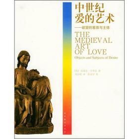 艺术与文明书系:中世纪爱的艺术--欲望的客体与主体