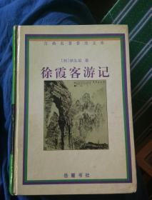 徐霞客游记(精装) (精装)