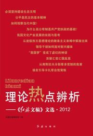 理论热点辨析:《红旗文稿》文选·2012