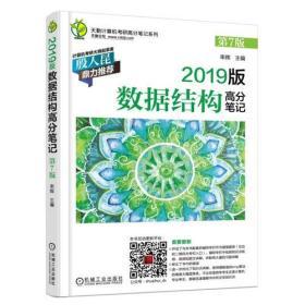 2019版计算机考研 数据结构高分笔记 第7版