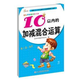 幼儿学前算数练习本 10以内的加减混合运算