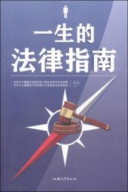 一生的法律指南秦泉汕头大学出版社9787565813351