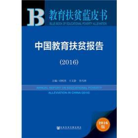 教育扶贫蓝皮书:中国教育扶贫报告(2016)