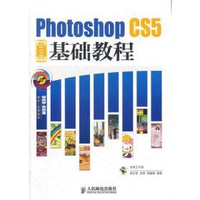 Photoshop CS5中文版基础教程