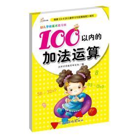 幼儿学前算术练习本:100以内的加法运算