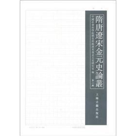 隋唐辽宋金元史论丛(第二辑)