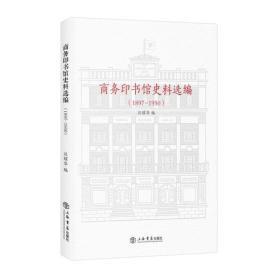 新书--商务印书馆史料选编(1897-1950)