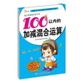 幼儿学前算术练习本:100以内的加减混合运算