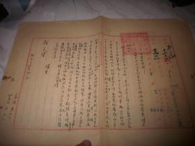 13】1950年-黄委会王化云等至中央水利部部长【傅作义】毛笔公文底稿.8开一张