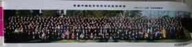 照片:首届中国教育投资与发展高峰会 2003