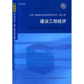 2010全国一级建造师执业资格考试用书:建设工程经济(第2版)