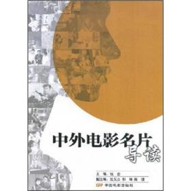 中外电影名片导读 钱态 中国电影出版社 9787106029524