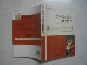 外国哲学名家丛书:苏格拉底的教化哲学