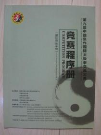 第九届中国焦作国际太极拳交流大赛竞赛程序册