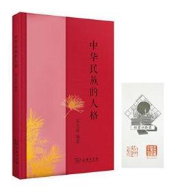 中华民族的人格