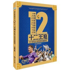 十二王庭 皇马欧冠12冠特别荣藏图传