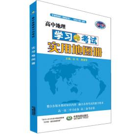 高中地理学习与考试实用地图册(修订版 适用于新课标教科书)