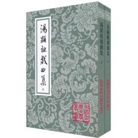 中国古典文学基本丛书:汤显祖戏曲集[全二册]