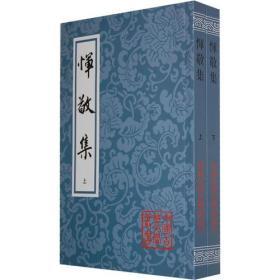 恽敬集(全2册)(竖排繁体)中国古典文学丛书