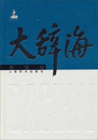 大辞海 - 民族卷 精装 /史金波 著