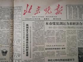 北京晚报1963年12月21日 第1943号