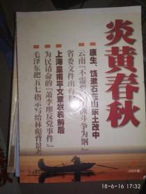 炎黄春秋 2003 第九期