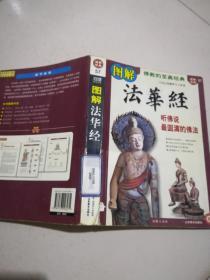 图解法华经:听佛说最圆满的佛法