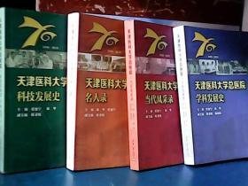 科技发展史.学科发展史.当代风采录.名人录 (4本和售)