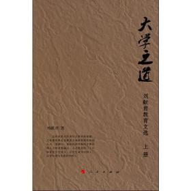 大学之道—刘献君教育论丛(上、下册)