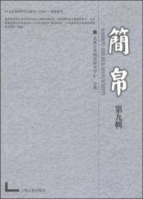 简帛(第九辑)