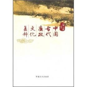 中国古代廉政文化集粹 林岩 王蔓 中国方正出版社 9787802165311